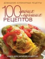 Книга 100 моих лучших рецептов. Книга для записей рецептов
