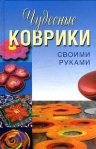 Книга Чудесные коврики своими руками