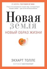 Книга Новый образ жизни. Новая земля. Пробуждение к своей жизненной цели