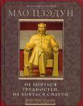 Книга Великий кормчий Мао Цзэун. Не бояться трудностей, не бояться смерти