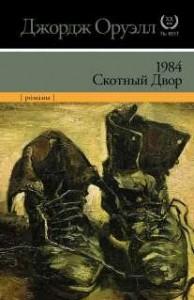 Книга 1984. Скотный Двор