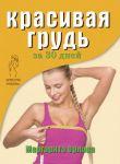 Книга Красивая грудь за 30 дней