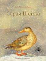 Книга Серая Шейка