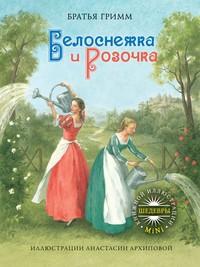 Книга Белоснежка и Розочка