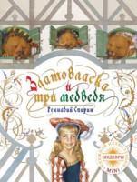 Книга Златовласка и три медведя
