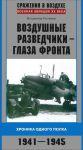 Книга Воздушные разведчики - глаза фронта 1941-1945