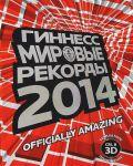 Книга Гиннесс. Мировые рекорды 2014