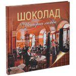 Книга Шоколад. История любви