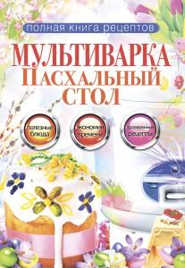 Книга Мультиварка. Пасхальный стол