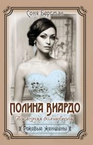 Книга Полина Виардо. Последняя волшебница