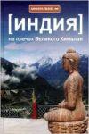Книга Индия. На плечах Великого Хималая