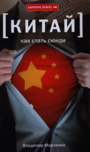 Книга Китай. Как стать сюнди