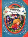 Книга Домовенок Кузька