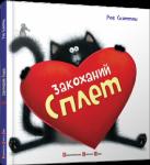 Книга Закоханий Сплет