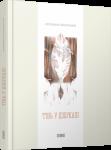 Книга Тінь у дзеркалі