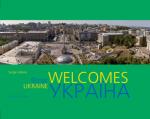 Книга Ukraine Welcomes. Україна вітає. Фотоальбом