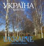 Книга Фотоальбом 'Україна. Країна і Люди'