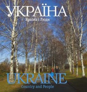 Фотоальбом 'Україна. Країна і Люди'