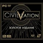 игра Ключ для Civilization V. Золотое издание