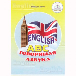 Книга Книга для говорящей ручки 'Английский алфавит'