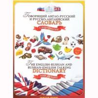 Книга для говорящей ручки 'Англо-русский словарь'