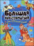 Книга Большая хрестоматия для начальной школы