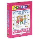 Книга Развитие малыша от 1 года до 3 лет