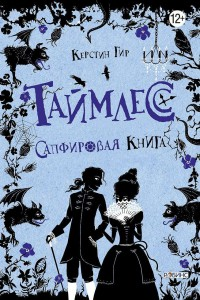 Книга Таймлесс. Сапфировая книга