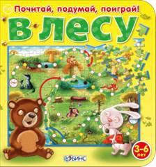 Книга В лесу
