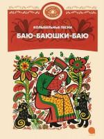 Книга Баю-баюшки-баю