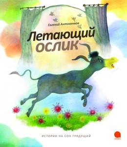 Книга Летающий ослик