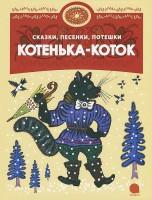 Книга Котенька-Коток