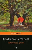 Книга Здравствуй, грусть