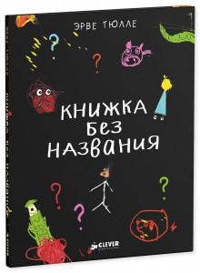 Книга Книжка без названия