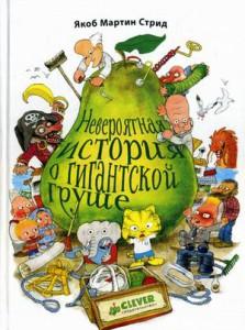 Книга Невероятная история о гигантской Груше