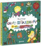 Книга Скоро праздник! 30 идей для украшения дома, елки, подарков, костюмов