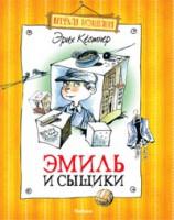 Книга Еміль і детективи