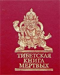 Книга Тибетская книга мертвых