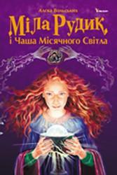 Книга Міла Рудик і Чаша місячного сяйва