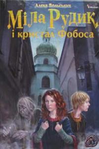 Книга Міла Рудик і кристал Фобоса