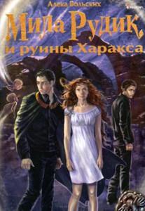 Книга Мила Рудик и руины Харакса