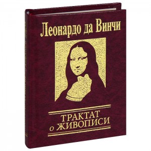 Книга Трактат о живописи