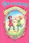 Книга Фея по секрету. Как у меня появилась новая лучшая подруга