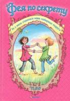 Книга Фея по секрету. Як у мене з'явилася нова найкраща подруга