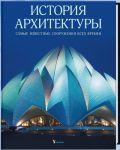Книга История архитектуры