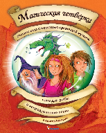 Книга Магическая четверка спасает мир с помощью гремящей музыки, чана для рыб и непродуманого плана