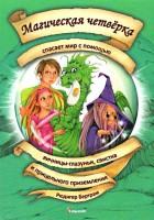 Книга Магическая четвёрка спасает мир с помощью яичницы-глазуньи, свистка и прицельного приземления