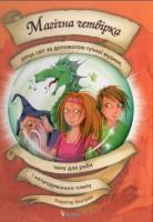 Книга Магічна четвірка рятує світ за допомогою гучної музики, чана для риб й непродуманого плану