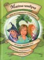 Книга Магічна четвірка рятує світ за допомогою кишенькового ліхтарика, чарівного зілля й великого непорозуміння