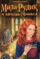 Книга Мила Рудик и загадка Сфинкса
